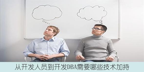 从开发人员到开发DBA需要哪些技术加持