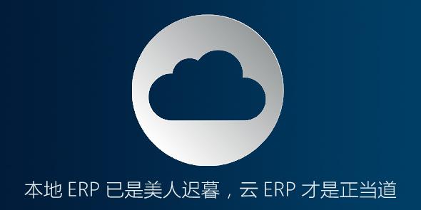 本地ERP已是美人迟暮,云ERP才是正当道