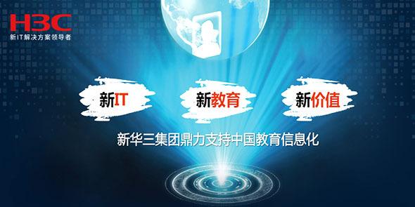 新华三用新IT为教育信息化谱写新价值