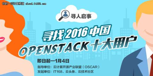 寻找2016中国OpenStack十大用户