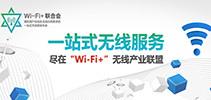 """一站式无线服务尽在""""Wi-Fi+""""产业联盟"""