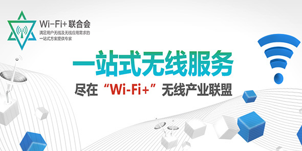 """""""Wi-Fi+""""产业联盟打造一站式无线服务"""