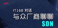 IT168对话:与众厂商聊聊SDN