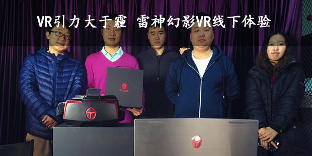 VR引力大于霾 雷神幻影VR线下体验