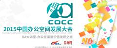 2015年中国办公空间发展大会