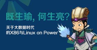 关于大数据时代的X86与Linux on Power