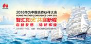 直播:2016华为中国合作伙伴