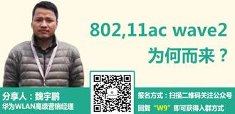 第九期:华为专家与你探讨802,11ac wa