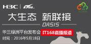 IT168直击:新华三绿洲平台发布