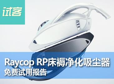 Raycop RP���쾻������������ñ���