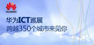 华为ICT巡展,跨越350个城市来见你~