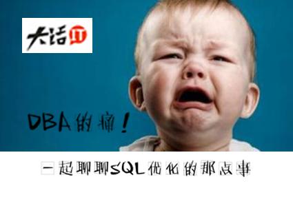 DBA的痛!一起聊聊SQL优化的那点事
