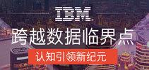 IBM¿çÔ½Êý¾ÝÁÙ½çµã ÈÏÖªÒýÁìмÍ