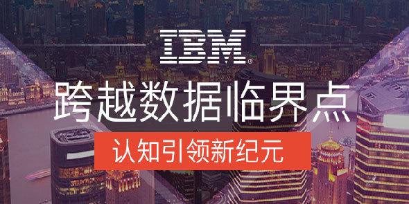 IBM¿çÔ½Êý¾ÝÁÙ½çµã ÈÏÖªÒýÁìмÍÔª