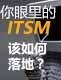 【大话IT】你眼里的ITSM,该如何落地?
