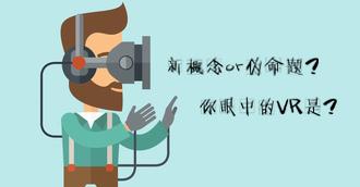 新概念or伪命题?你眼中的VR是?