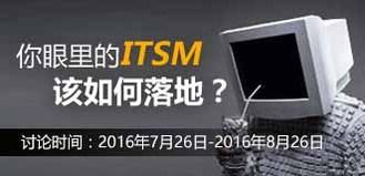 你眼里的ITSM,该如何落地?