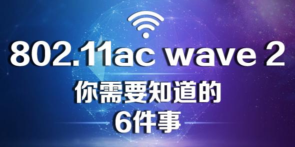 802.11ac wave 2������Ҫ֪����6����
