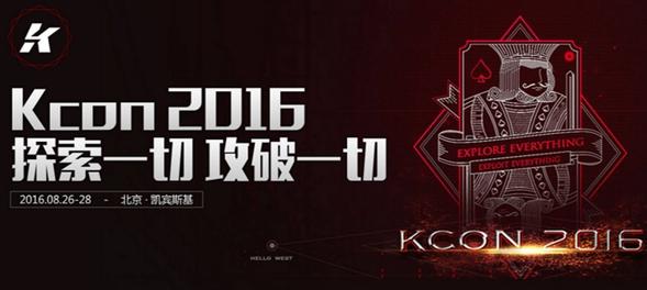 KCon �ڿʹ�� 2016 ̽��һ�� ����һ��