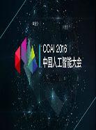 2016 CCAI中国人工智能大会专题回顾