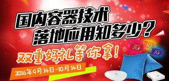 中国容器技术落地应用调研问卷(有奖自