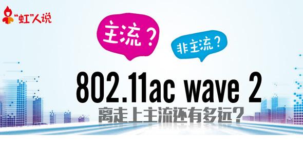 802.11ac wave2�������������ж�Զ��