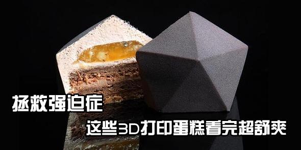 拯救强迫症 这些3D打印蛋糕看完超舒爽