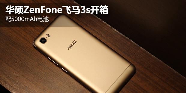 配5000mAh电池 华硕ZenFone飞马3s开箱