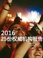 2016年总结 25份高质量报告不能少!