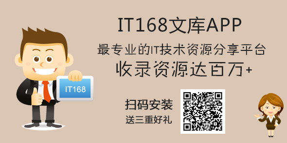 IT168文库APP上线,文末三重好礼送不停