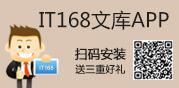 IT168文库APP上线!狂送三重好礼!