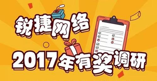 锐捷网络2017有奖调研