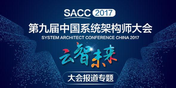 现场直击:2017中国架构师大会报道