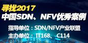 2017年中国SDN、NFV优秀案例评选
