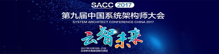 第九届中国系统架构师大会演讲集锦