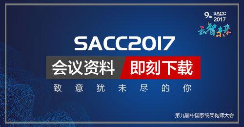SACC2017 会议资料 即刻下载