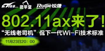 【微学堂】第54期:802.11ax来了!
