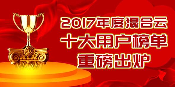 2017中国混合云十大用户榜单重磅出炉