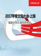 2017甲骨文云大会 ·上海大会演讲集锦