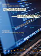11月份调查报告集锦-最新行业的发展现