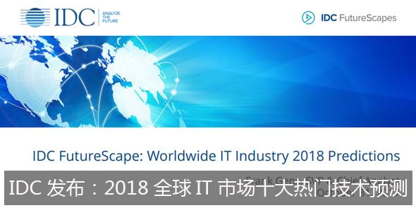 IDC发布:2018全球IT市场十大热门技术