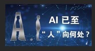 【大话IT】AI已至,人向何处?