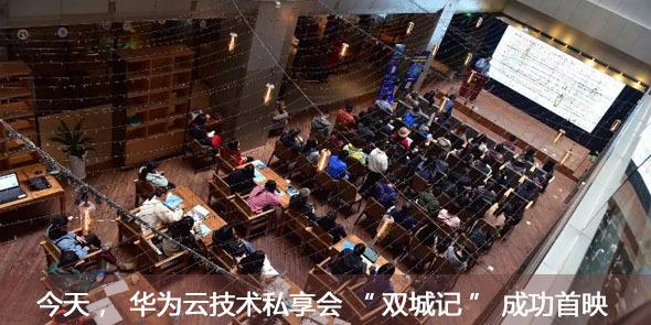 """华为云技术私享会""""双城记""""成功首映"""
