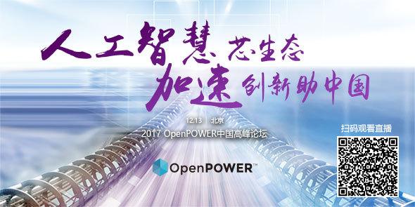 2017 OpenPOWER中国高峰论坛