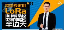 专家讲LoRa如何撑起中国物联网半