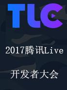 深圳2017腾讯Live开发者大会