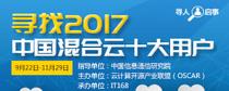 击鼓鸣金:寻找2017中国混合云十