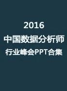 2016中国数据分析师行业峰会PPT合集