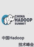 2016 CHINA HADOOP SUMMIT大会