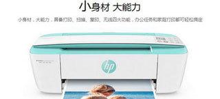 惠省无线系列彩色喷墨一体机试用活动